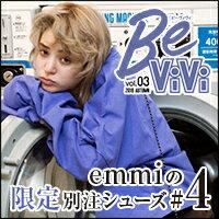 人気ブランド「emmi」から限定限定別注シューズが リリース!