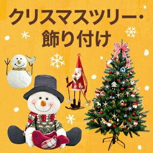 準備はお任せ! クリスマスツリー・リース・飾り付け