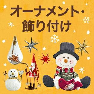 クリスマス気分を盛り上げる!オーナメント・飾り付け