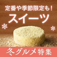 定番洋菓子・和菓子はもちろん、季節限定スイーツも!