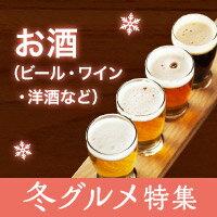 プレミアムビールやワイン、地ビール、日本酒など!