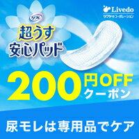 尿モレは専用品でケア【200円OFFクーポン&山分け】