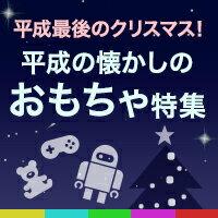 平成最後のクリスマス、何買おう?