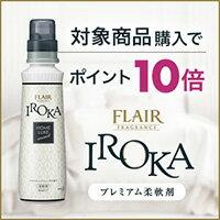 フレアフレグランスIROKA購入でポイント10倍!