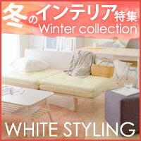 トレンドカラーの白を集めた、冬のホワイトインテリア特集!