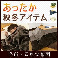寒い季節もあったか【毛布・こたつ布団・布団カバー】お買得!