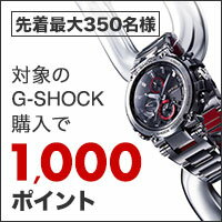 G-SHOCK35周年大感謝祭!ポイント山分けなど実施中!