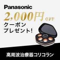 コリコラン2,000円オフクーポン配布中!