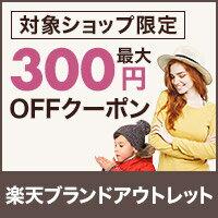 アウトレット商品に使える最大300円OFFクーポン