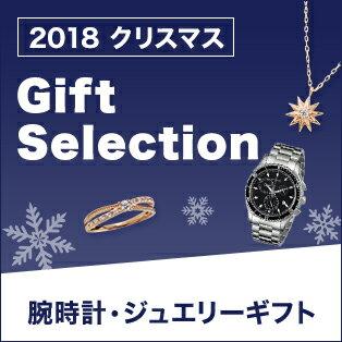 腕時計・ジュエリーのクリスマスギフトセレクション