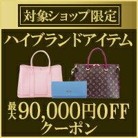 ハイブランドアイテムがクーポンで最大9万円OFF!