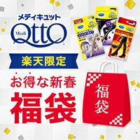 【メディキュット】お得な新春福袋キャンペーン