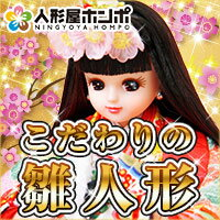こだわり雛人形!厳然プレミアム!約14,000商品の品揃え。