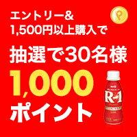 【明治プロビオヨーグルトR-1】購入応援キャンペーン!