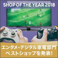 ショップ・オブ・ザ・イヤー2018ジャンル賞 - エンタメ・家電部門