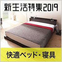 あなたの快眠をサポートするベッドやマットレス、布団・布団カバーや枕など
