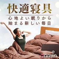 anminの快適寝具