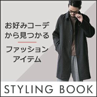 stylingbook
