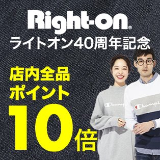 Right-on全商品ポイント10倍実施中!