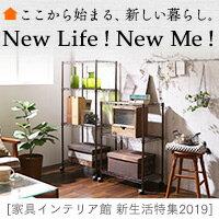 おしゃれに新生活を始めよう!好みの家具が必ず見つかる♪