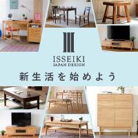 新生活を始めよう。おしゃれな家具ならISSEIKI FURNITURE SHOP