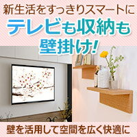 新生活をすっきりスマートに!テレビも収納も壁掛けで快適空間