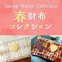 新しいお財布で春を迎えよう!