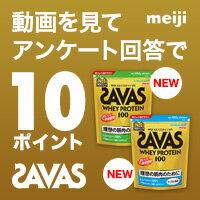 SAVAS 新味発売記念キャンペーン!
