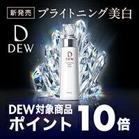 DEW ブライトニング美白 対象商品ポイント10倍