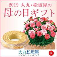 大丸松坂屋オンラインショッピング『母の日ギフト』