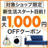 春の新生活目前!最大1,000円OFFクーポン配布中♪