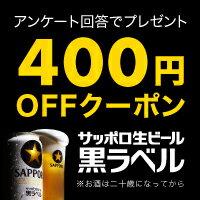 サッポロ黒ラベル★クーポン・ポイントキャンペーン!