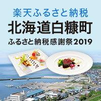 北海道白糠町ふるさと納税感謝祭!おすすめランキング