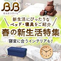 お気に入りのベッドや寝具、インテリアがきっと見つかる!