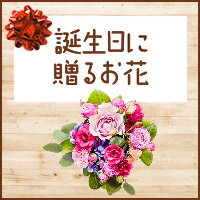 お誕生日にはお花を贈りましょう!
