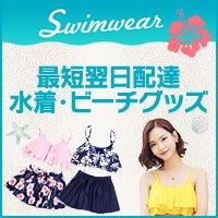 https://event.rakuten.co.jp/fashion/swimwear/asuraku/