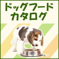 愛犬にあったフード選び! ドッグフードカタログ