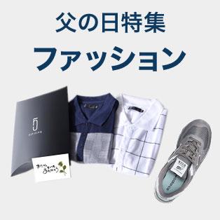 ポロシャツ・甚平・ゴルフ用品などのギフトを贈るなら