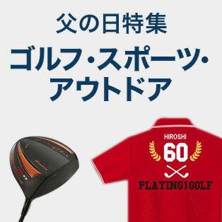 父の日にゴルフ用品やスポーツ用品をプレゼント
