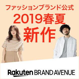 人気ファッションブランド!春夏新作特集