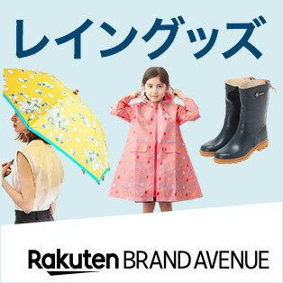 傘やシューズなど人気のレイングッズ