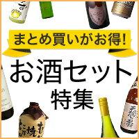お酒セット特集