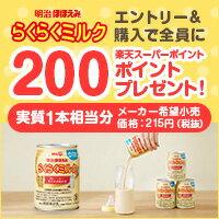 【明治 ほほえみ】から待望の液体ミルクが新発売!