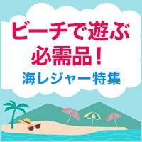 海レジャー特集2019|夏を楽しむビーチグッズ!
