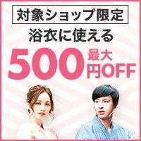 浴衣で使える、最大500円OFFクーポン配布中!