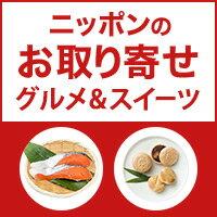 日本各地のお取り寄せグルメが大集合!