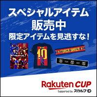 FCバルセロナ来日!「Rakuten CUP」開催記念アイテム