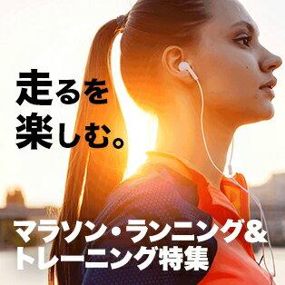 マラソン・ランニング特集
