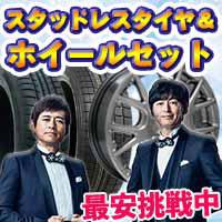 【全品送料無料】サマータイヤ&ホイールセットがお買い得♪