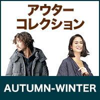 2019秋冬アウターコレクション